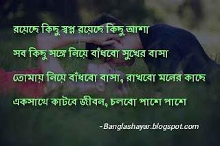 Bangla sms love