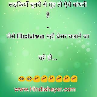 Girls jokes in Hindi