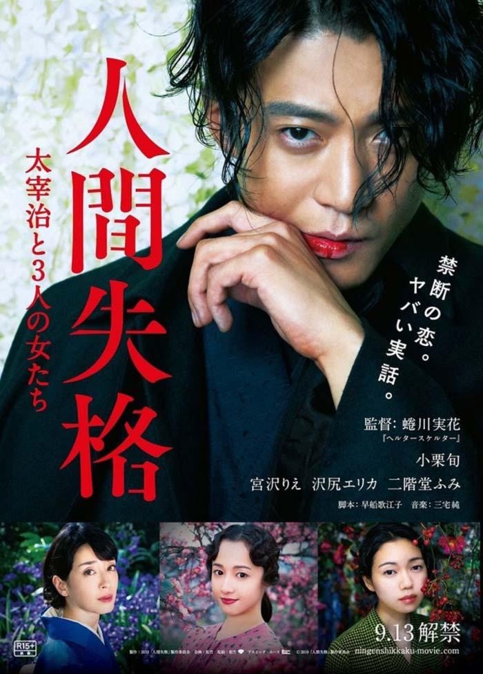 Indigno de ser humano (Ningen Shikkaku) biopic - poster