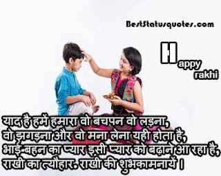raksha bandhan shayari for brother in hindi