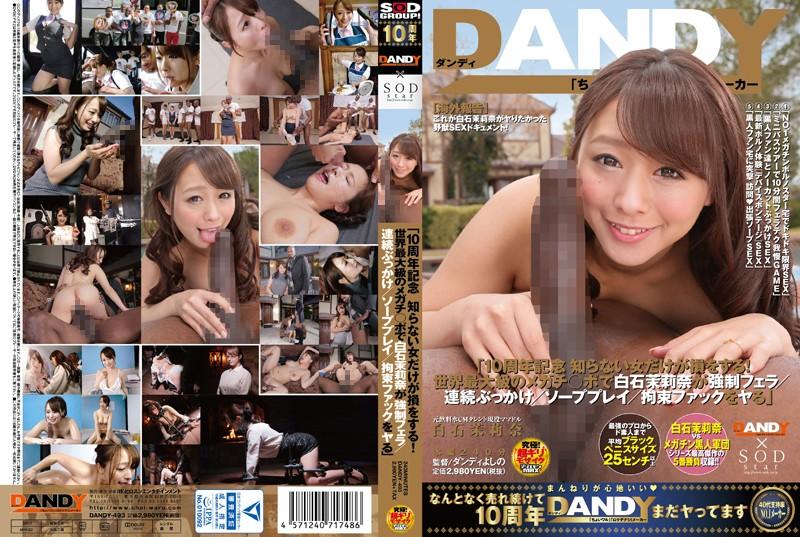 [DANDY-493] – 世界最大級のメガチ○ポで白石茉莉奈が強制フェラ/連続ぶ