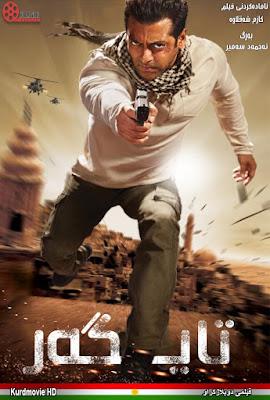فلیمی دۆبڵاژکراوی کوردی Ek Tha Tiger 2012