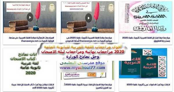 أقوى مراجعات اللغة العربية للثانوية العامة 2020 مراجعات نهائية ومراجعات ليلة الامتحان وحل نماذج الوزارة