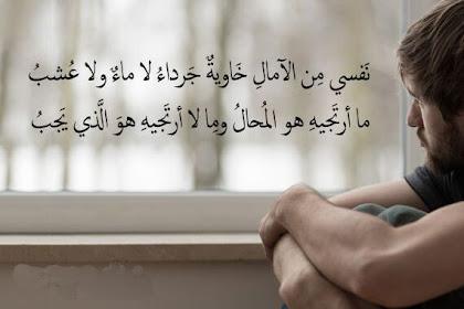 20 Kata Bijak Bahasa Arab dan Artinya yang Jadi Bahan Renungan Hidup