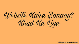 Website or Blog Kaise Banate Hai Poori Information- Edited Image