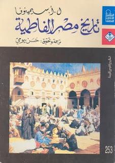تحميل كتاب تاريخ مصر الفاطمية pdf - سيمينوفا