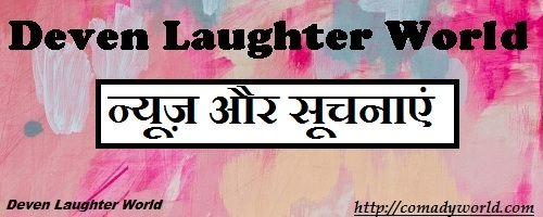 jio latest offer- Deven Laughter World
