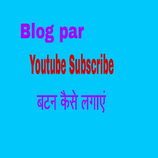 add youtube subscribe button on blog