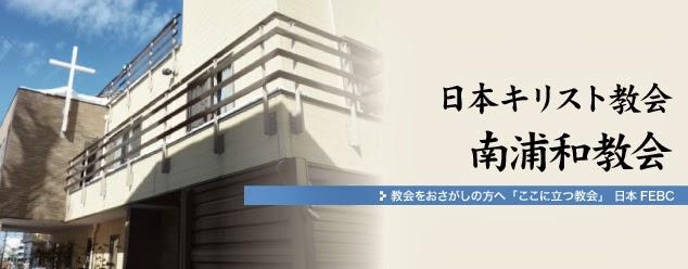 日本キリスト教会南浦和教会