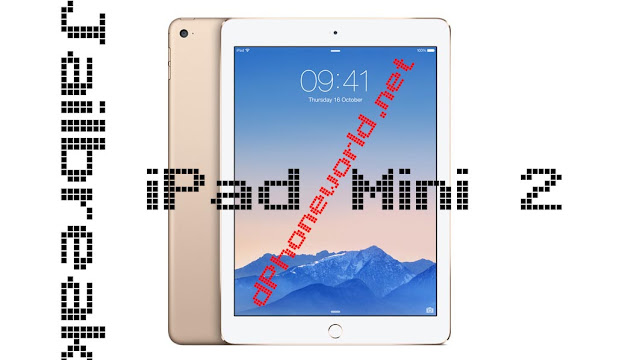 Come fare Jailbreak iPad Mini 2 | Guida Pc e Mac