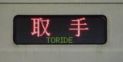 常磐線 取手行き6 6000系LED車