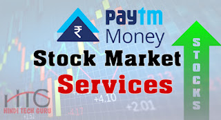 Paytm Money Stock Market Services ki Jankari