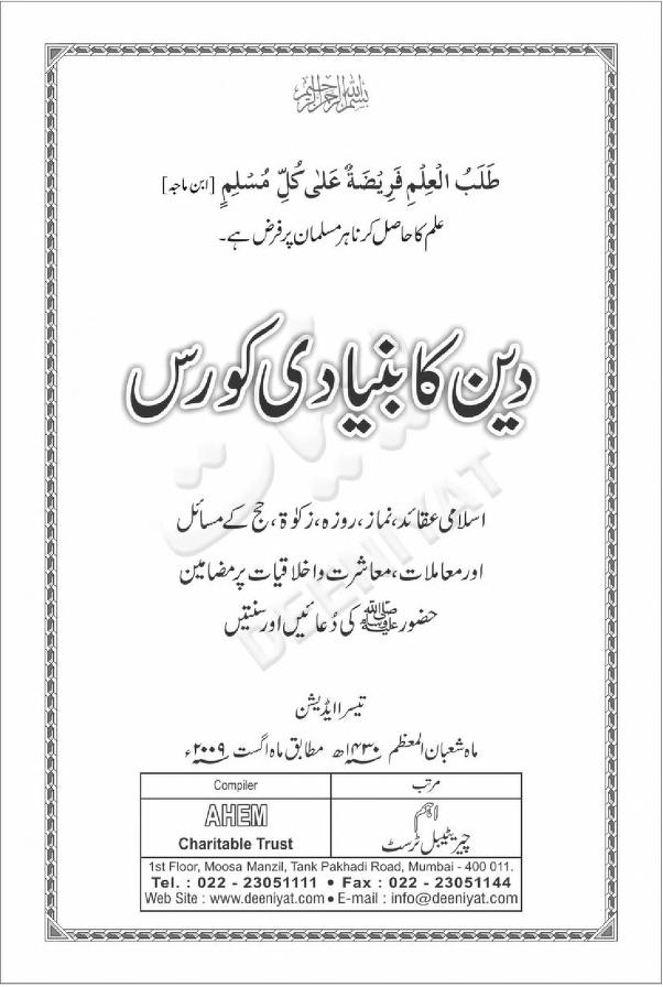 Islahi Khutbat Epub Download