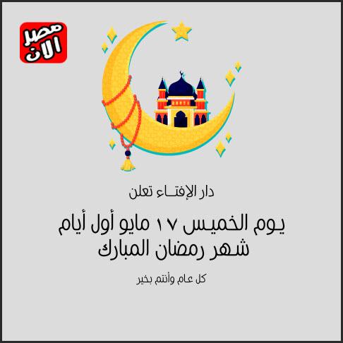 دار الإفتاء المصرية تعلن : الخميس أول أيام شهر رمضان لعام 1439