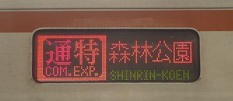 通勤特急 森林公園行き 東京メトロ7000系