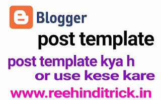 Post template kya h or kese use kare 1