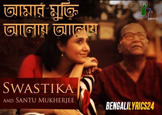 Amar Mukti Aloy Aloy - Rabindra Sangeet, Swastika Mukherjee