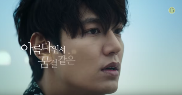 legend of the sea lee min ho