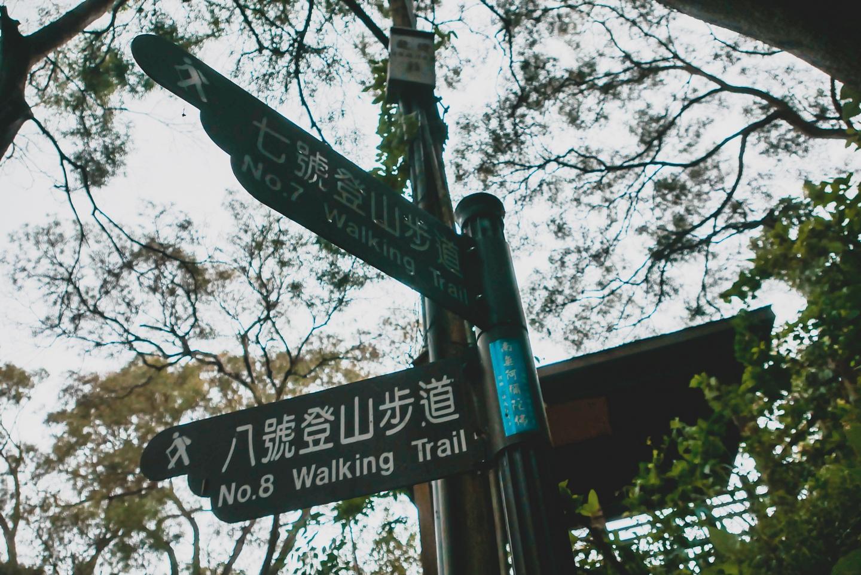 大坑登山步道