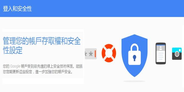 如何找出 Google 帳號異常登入的 IP 記錄