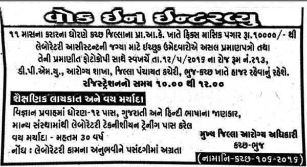Primary Health Centre Bhuj Kutch Lab Assistant Recruitment 2016