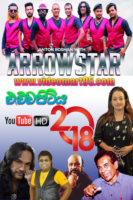 ARROW STRA LIVE IN ELUWAPITIYA 2018