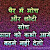 Facebook Hindi Status and Quotes in One Line