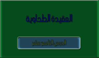 العقيدة الطحاوية - الدرس التاسع عشر