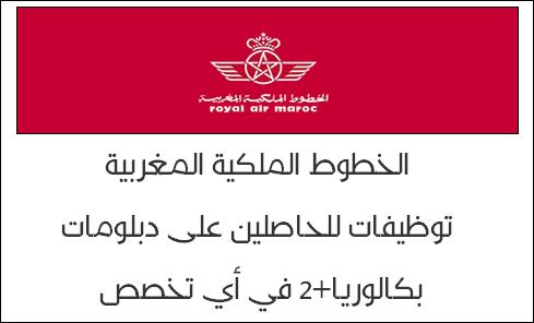 الخطوط الملكية المغربية..توظيفات للحاصلين على دبلومات بكالوريا+2 في أي تخصص
