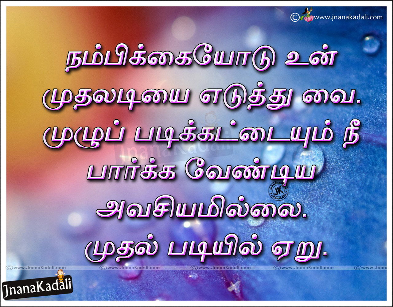 Motivational Thoughts Tamil Life Motivational Thoughts Imagesதமிழ்