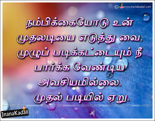 தமிழ் பொன்மொழிகள் (Tamil Ponmozhigal) | Famous Tamil Quotes,Tamil Best Motivational quotes,Tamil Quotes, Tamil Image Quotes, Kadhalar dhinam vaalthugal, Valentines Day Quotes in Tamil,Valentines Day Jokes, Tamil Photo Quotes, Tamil Picture Quotes,Top Famous Telugu Inspiring and Motivational Thoughts for Your Life, jeevitha satyalu in Telugu, Daily most Useful Quotes