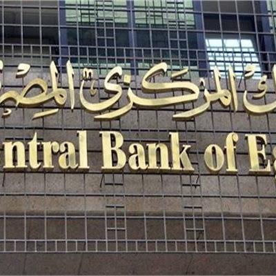 اعلان وظائف البنك المركزى المصري - 8 وظائف فى تخصصات مختلفة والتقديم الكترونى متاح الان
