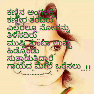 Tears Kannada Whatsapp DP,Kannada Wallpaper