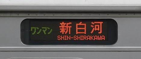 【日中だけ運行!】701系のワンマン新白河行き