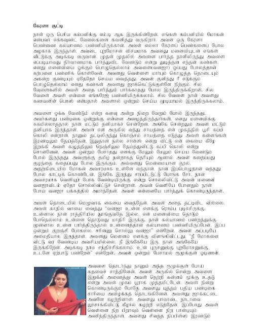 OLD Tamil Kama Kathaigal: Latest Free Tamil Kamakathakal