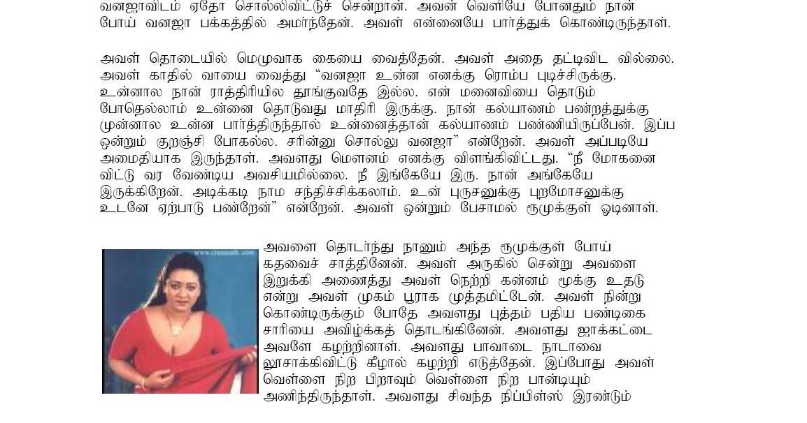 Tamil Kama Kathaigal Kerala Kutti Collection Tamil