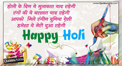holi images in hindi 2017