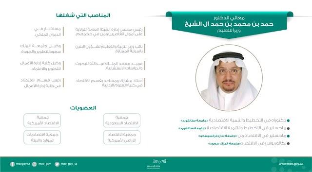 من هو #حمد_آل_الشيخ وزيراً التعليم السعودي الجديد