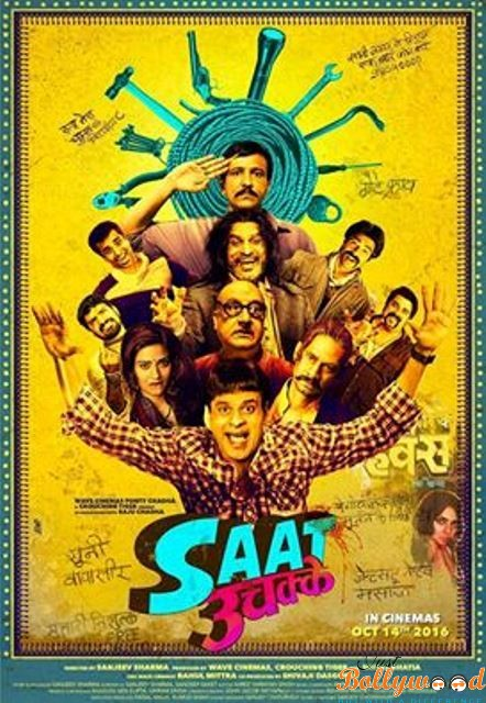 full cast and crew of bollywood movie Saat Uchakkey 2017 wiki, Manoj Bajpayee, Anupam Kher, Vijay Raaz, K K Menon, Annu Kapoor, story, release date, Actress name poster, trailer, Photos, Wallapper