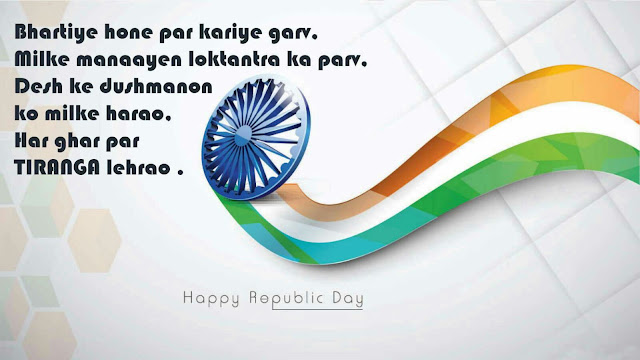 Republic Day Sms Messages