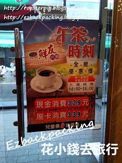 台中鮮友火鍋下午茶
