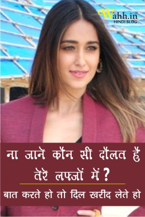 dil-kharid-lete-ho-romantic-status