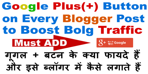 Add Google Plus(+1) Button To Every Blogger Posts