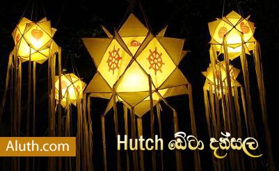 http://www.aluth.com/2016/05/hutch-data-dansala-offer.html