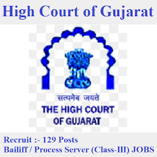 High Court of Gujarat, Gujarat HC, Judiciary, Gujarat HC Answer Key, Answer Key, gujarat hc logo