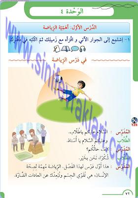 8. Sınıf Arapça Meb Yayınları Ders Kitabı Cevapları Sayfa 72