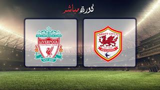 مشاهدة مباراة ليفربول وكارديف سيتي بث مباشر 21-04-2019 الدوري الانجليزي