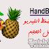برنامج HandBrake لتصغير حجم الفيديو مع الحفظ على جودة الفيديو الأصلية
