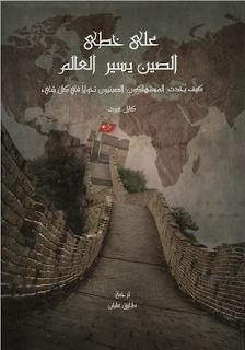 كتاب على خطى الصين يسير العالم pdf