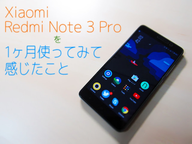 【Chinadapモニター企画】Redmi note3 Proを1ヶ月使って少し残念に感じたこと byしろくま